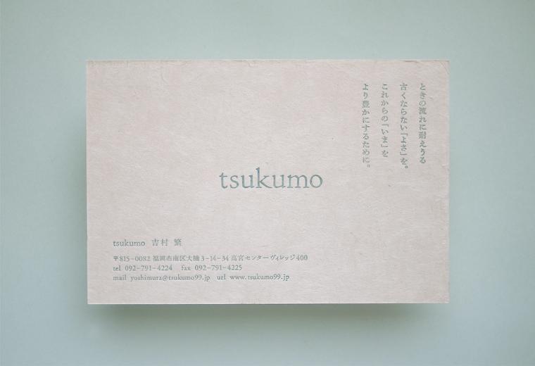 tsukumo_f0120395_22475545.jpg
