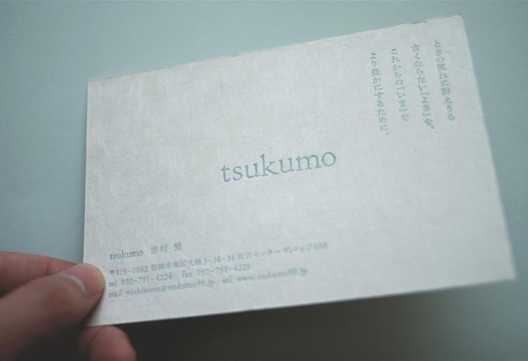 tsukumo_f0120395_2248323.jpg