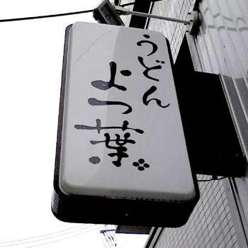 ■ ヘソ曲がり_c0067706_8501841.jpg