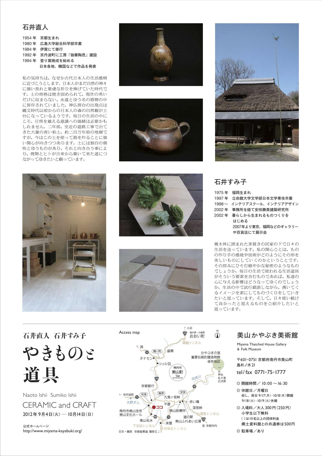 美山かやぶき美術館 石井直人・すみ子 やきものと道具展_e0197011_23175481.jpg