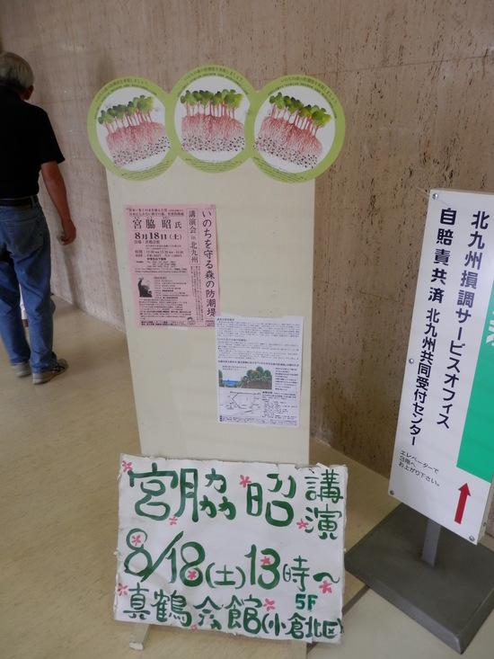 「緑の防波堤の発案者の講演会」に~☆_a0125419_19335752.jpg