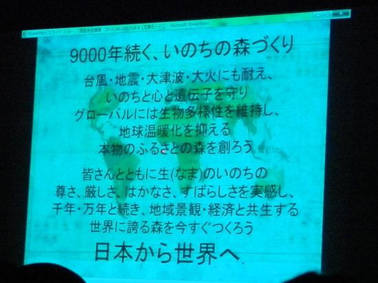 「緑の防波堤の発案者の講演会」に~☆_a0125419_19374034.jpg
