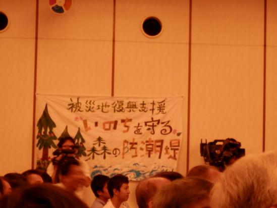 「緑の防波堤の発案者の講演会」に~☆_a0125419_19493827.jpg