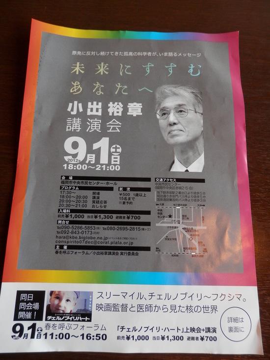 「緑の防波堤の発案者の講演会」に~☆_a0125419_19520100.jpg