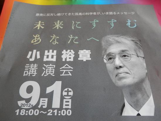 「緑の防波堤の発案者の講演会」に~☆_a0125419_19521358.jpg