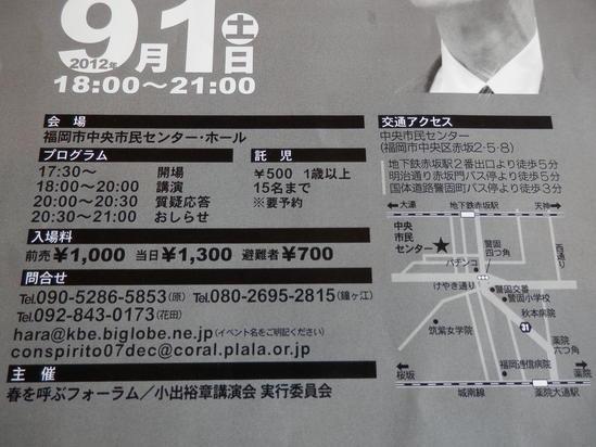 「緑の防波堤の発案者の講演会」に~☆_a0125419_19522460.jpg