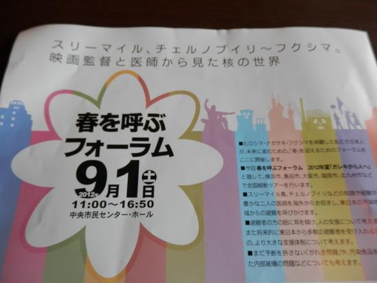 「緑の防波堤の発案者の講演会」に~☆_a0125419_19523935.jpg