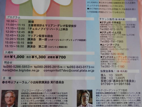 「緑の防波堤の発案者の講演会」に~☆_a0125419_19525297.jpg