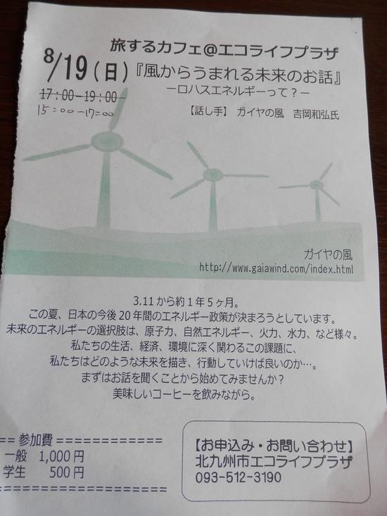 「緑の防波堤の発案者の講演会」に~☆_a0125419_19531944.jpg