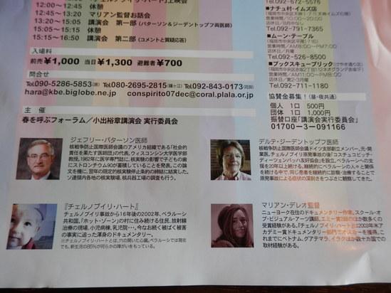 「緑の防波堤の発案者の講演会」に~☆_a0125419_1953471.jpg
