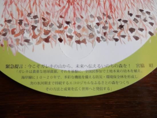 「緑の防波堤の発案者の講演会」に~☆_a0125419_19534780.jpg