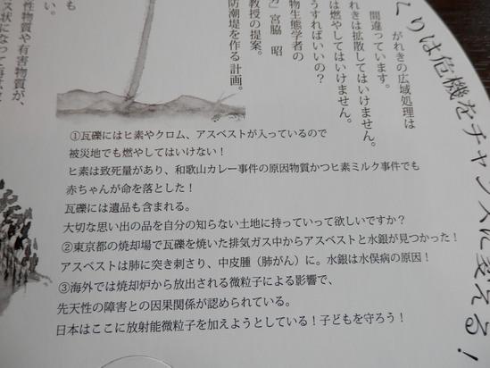 「緑の防波堤の発案者の講演会」に~☆_a0125419_19541566.jpg