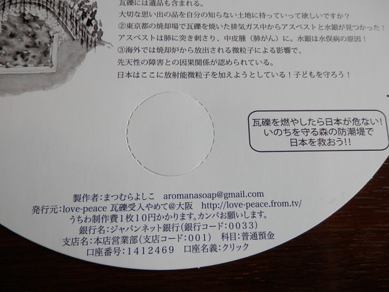 「緑の防波堤の発案者の講演会」に~☆_a0125419_19542712.jpg