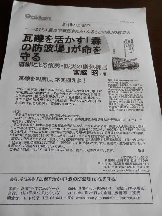 「緑の防波堤の発案者の講演会」に~☆_a0125419_19544176.jpg