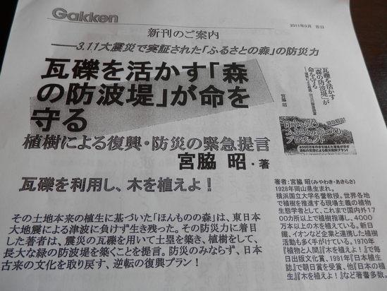 「緑の防波堤の発案者の講演会」に~☆_a0125419_195454100.jpg