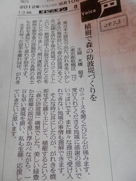 「緑の防波堤の発案者の講演会」に~☆_a0125419_19552080.jpg