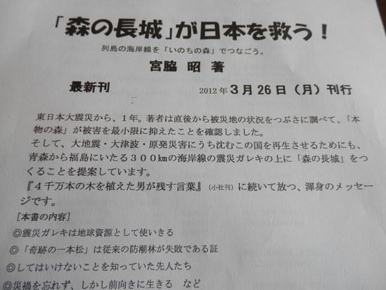 「緑の防波堤の発案者の講演会」に~☆_a0125419_19553492.jpg
