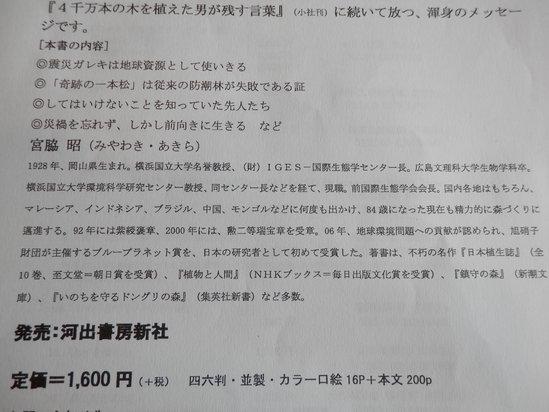 「緑の防波堤の発案者の講演会」に~☆_a0125419_19554723.jpg