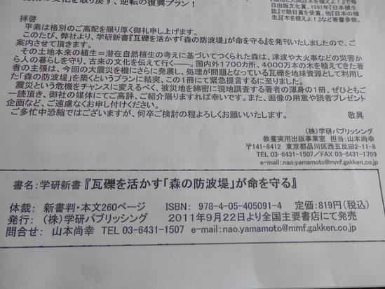 「緑の防波堤の発案者の講演会」に~☆_a0125419_1955617.jpg