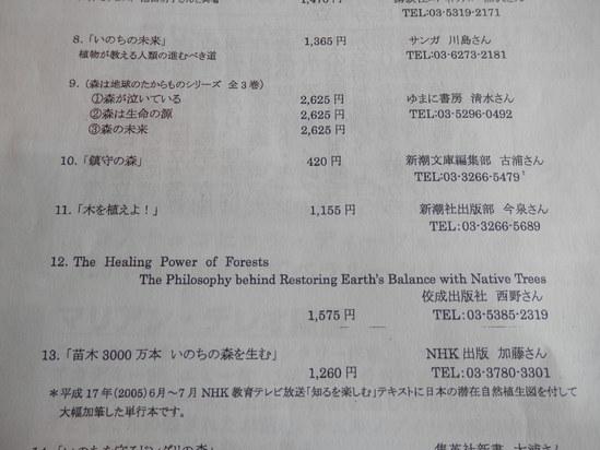 「緑の防波堤の発案者の講演会」に~☆_a0125419_19561633.jpg