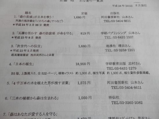 「緑の防波堤の発案者の講演会」に~☆_a0125419_1956280.jpg