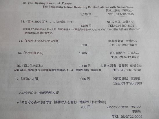 「緑の防波堤の発案者の講演会」に~☆_a0125419_19563084.jpg