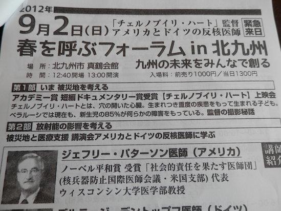 「緑の防波堤の発案者の講演会」に~☆_a0125419_19564282.jpg