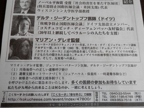 「緑の防波堤の発案者の講演会」に~☆_a0125419_19565575.jpg