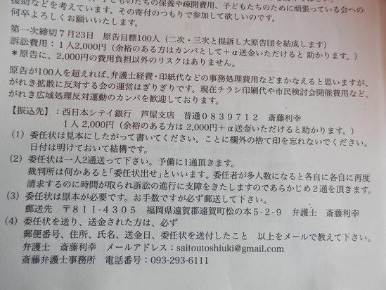 「緑の防波堤の発案者の講演会」に~☆_a0125419_19574464.jpg