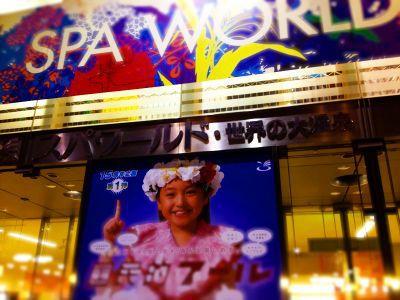 大阪遊びまくり_e0292546_19421316.jpg