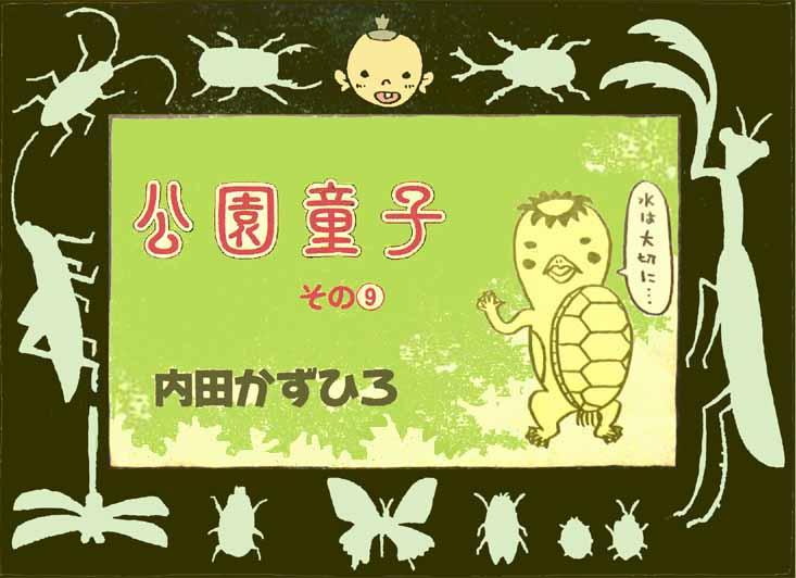 公園童子(こうえんぼっこ)_d0082759_23192013.jpg