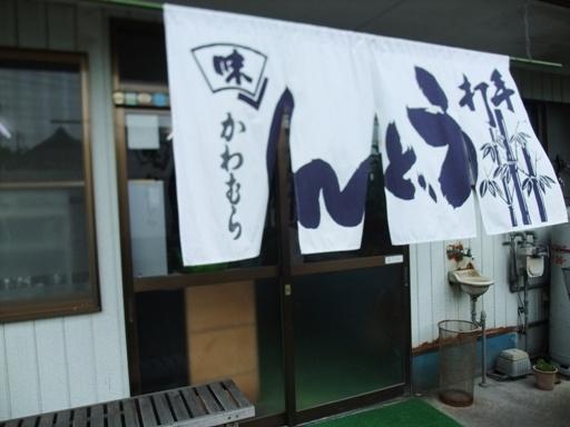 さぬき純生麺 うどんのかわむら _d0246960_21575194.jpg
