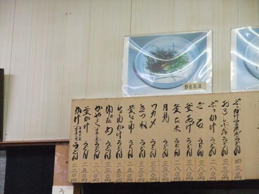 さぬき純生麺 うどんのかわむら _d0246960_21584571.jpg