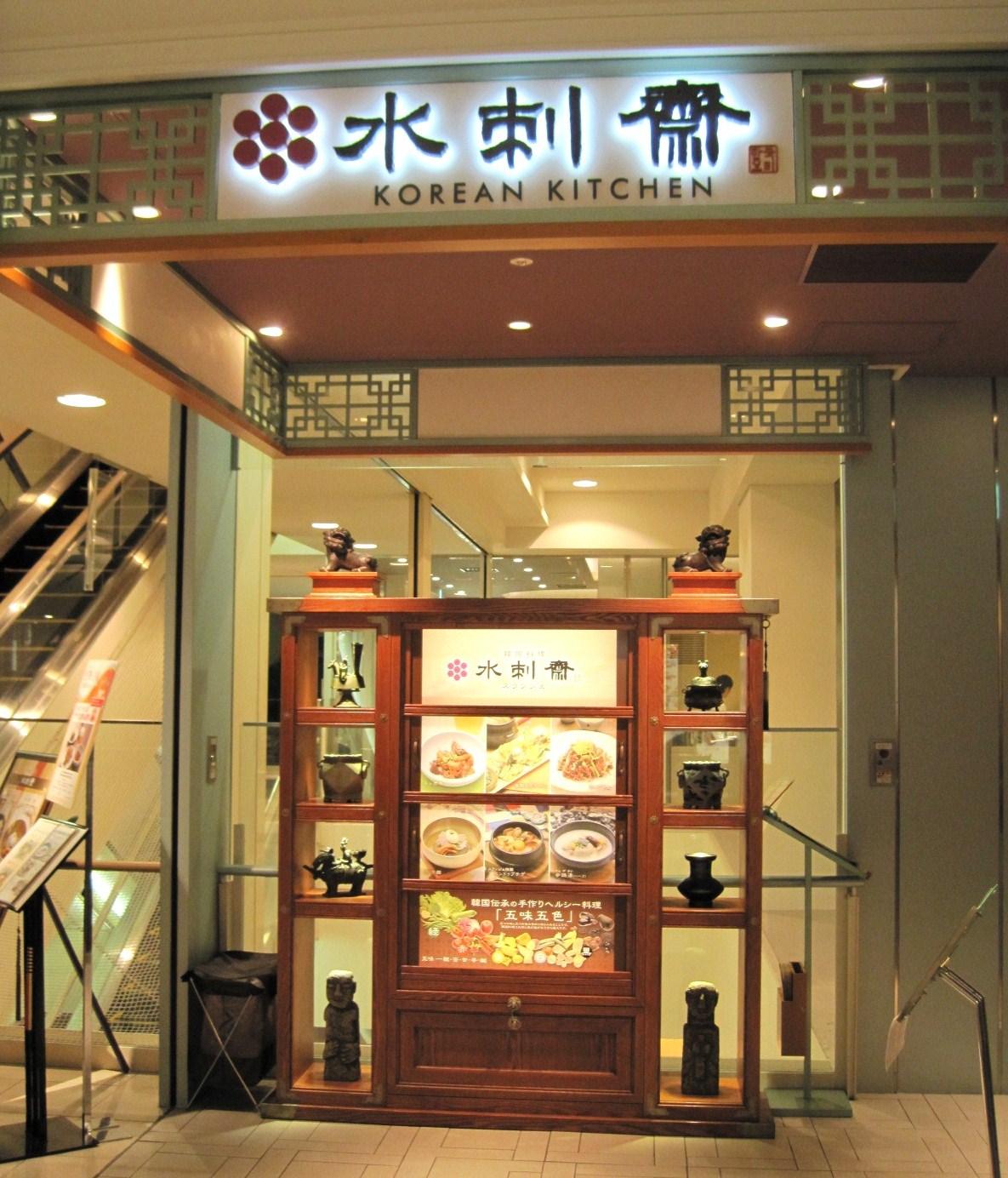 水刺斎(スランジェ) 新宿タカシマヤ・タイムズスクエア店_f0236260_12114876.jpg