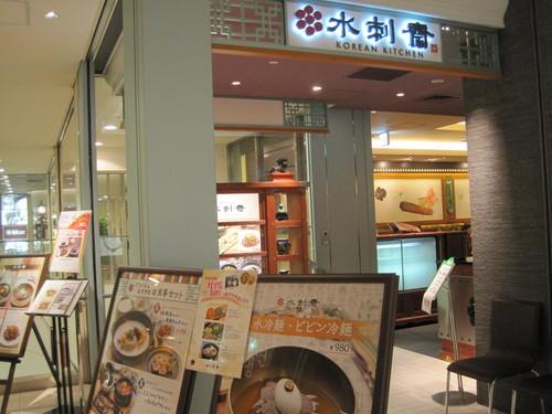 水刺斎(スランジェ) 新宿タカシマヤ・タイムズスクエア店_f0236260_14205531.jpg