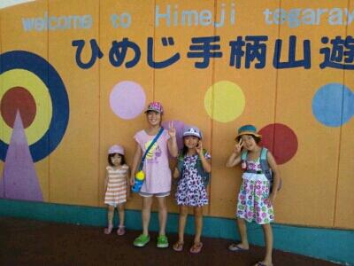 姫路手柄山遊園_e0131462_0173833.jpg