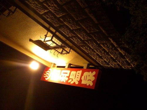 昭和温泉_b0106766_23225910.jpg