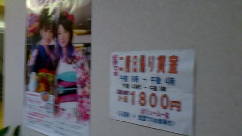 昭和温泉_b0106766_2323028.jpg