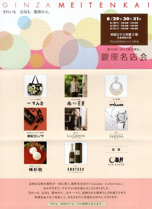 銀座名店会のお知らせ_c0129404_1232581.jpg