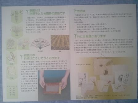 竹紙はがき_c0160822_14542537.jpg