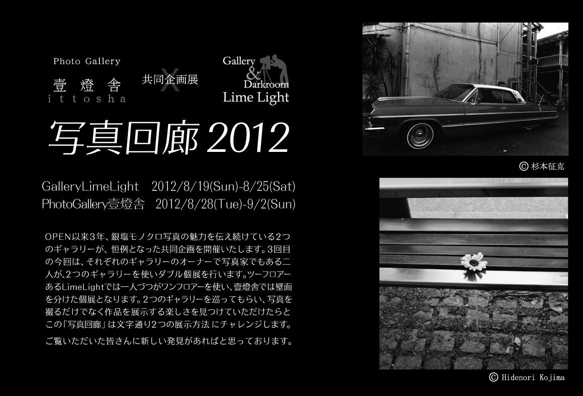写真回廊2012。_e0158242_1331756.jpg