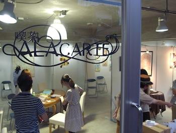 「喫茶 ALACARTE」open_f0152544_10241850.jpg