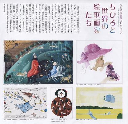 いわさきちひろと世界の絵本画家たち_f0139963_938382.jpg