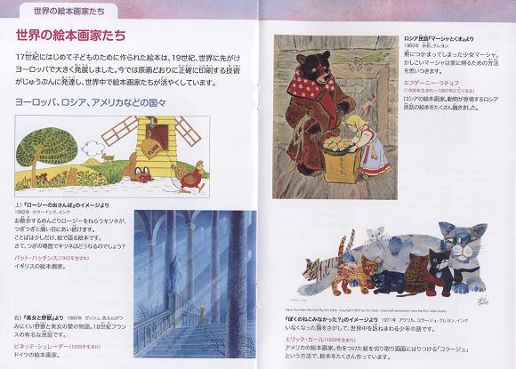 いわさきちひろと世界の絵本画家たち_f0139963_9383828.jpg