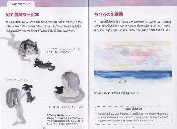 いわさきちひろと世界の絵本画家たち_f0139963_939086.jpg