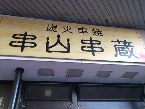 串山串蔵_b0106766_012649.jpg