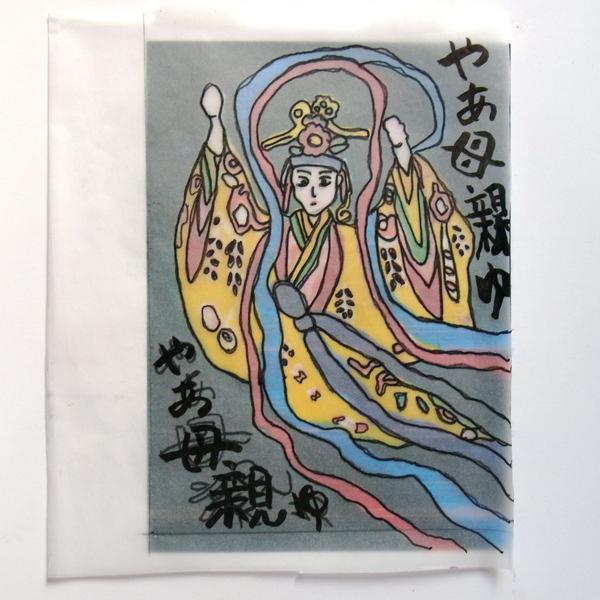年に1回の版画を彫ろうと画材店でポスターカラーと版木など、紙屋で和紙を調達。_a0086270_19374097.jpg