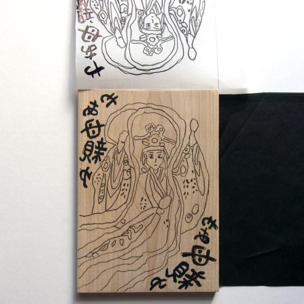 年に1回の版画を彫ろうと画材店でポスターカラーと版木など、紙屋で和紙を調達。_a0086270_19431370.jpg