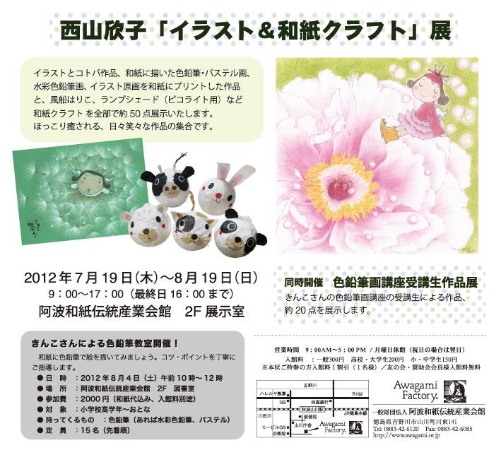 「イラスト&和紙クラフト展」今日が最終日_f0043592_8491889.jpg