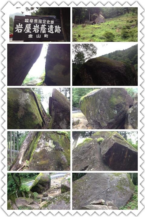 巨石遺跡 岩屋岩陰遺跡_a0194908_13515721.jpg